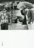 1980年代映画読本.jpg