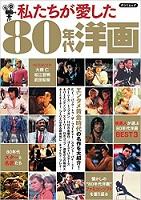 80年代洋画読本.jpg
