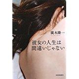 すばらしい小説.jpg