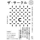 ザ・サークル(原作小説).jpg