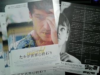 ドラン新作「たかが世界の終わり」.JPG