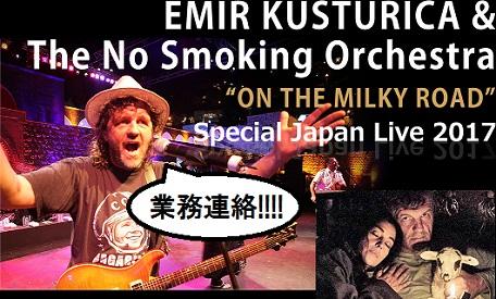 ノー・スモーキング・オーケストラ!.jpg