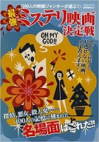 ミステリ映画決定戦.jpg