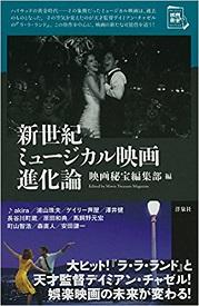 ラ・ラ・ランド読本、改め.jpg
