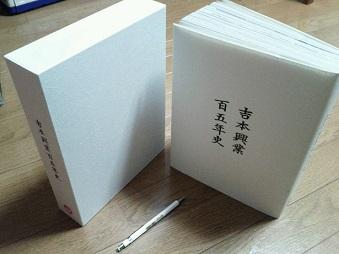 吉本興業百五年史.JPG