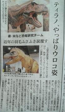 恐竜の新事実!?.JPG