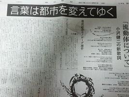 朝日新聞2017年2月21日.JPG