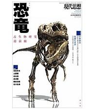 現代思想 恐竜号.jpg
