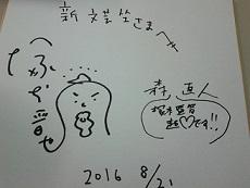 記念品の記念写真.JPG