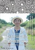 GOMAさん.jpg