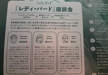 「レディ・バード」劇場パンフ.JPG