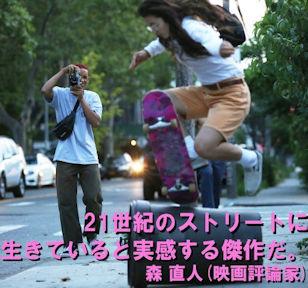スケート・キッチン.jpg